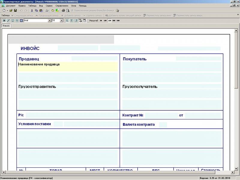 Накладная (требование) макет ra0103 ~ типография рион.